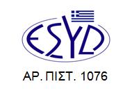 ΑΡ. ΠΙΣΤ. 1076